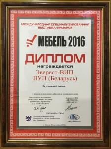 Диплом-белэкспо-2015