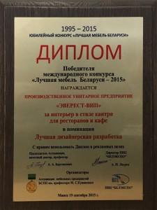 Диплом-награда-белэкспо-2015
