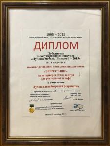 Лучшая-мебель-Беларуси-2015
